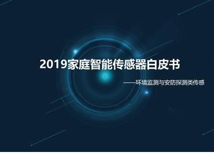 2019家庭智能传感器白皮书发布!解读国内家庭智能传感器现状